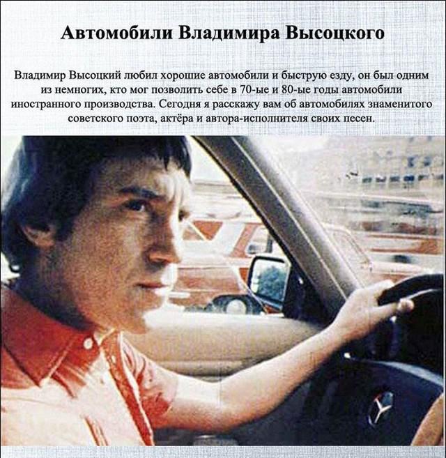 Какими автомобилями владел Владимир Высоцкий (1)