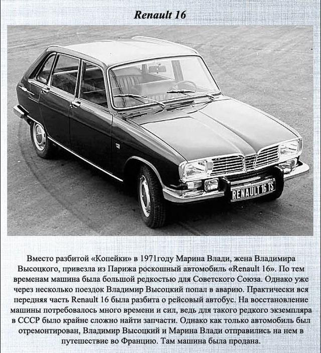 Какими автомобилями владел Владимир Высоцкий (3)