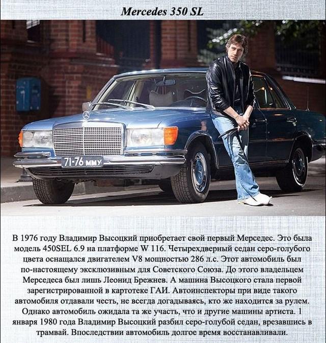 Какими автомобилями владел Владимир Высоцкий (5)