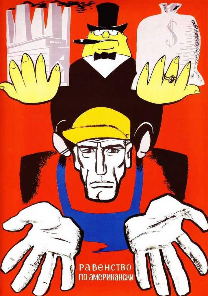 Антиамериканские плакаты времен СССР (1)