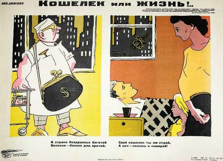 Антиамериканские плакаты времен СССР (23)