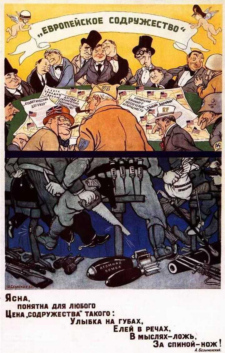 Антиамериканские плакаты времен СССР (13)