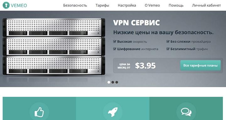 Безопасный интернет от Vemeo (4)