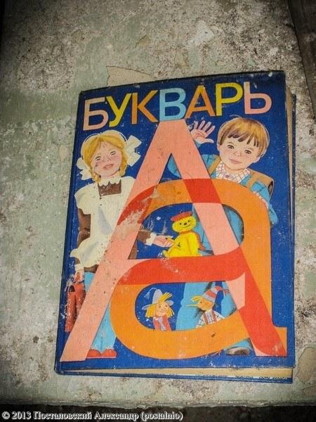 Школы в Припяти, интересное фото (12)