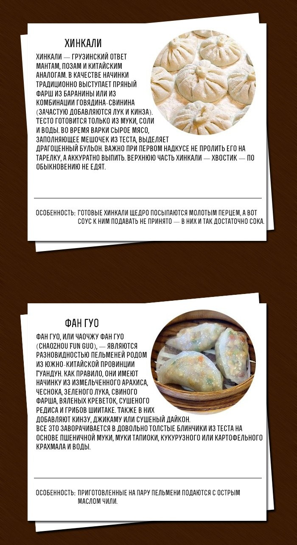 Как делают пельмени в разных странах мира, какие бывают разновидности пельменей (13)