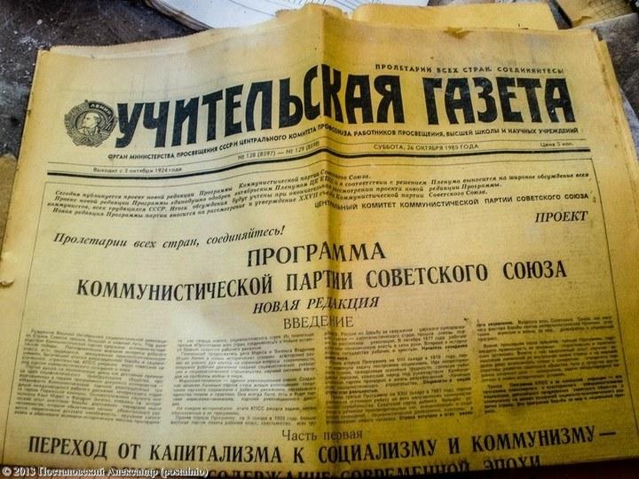 Школы в Припяти, интересное фото (34)