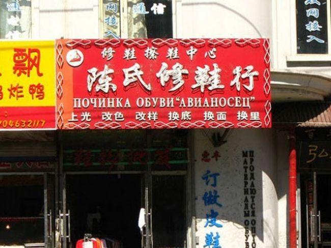Китайские вывески на магазинах по-русски (16)
