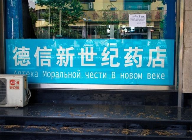 Китайские вывески на магазинах по-русски (14)