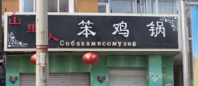 Китайские вывески на магазинах по-русски (13)