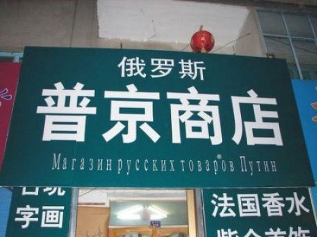Китайские вывески на магазинах по-русски (12)