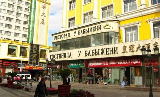 Китайские вывески на магазинах по-русски (8)