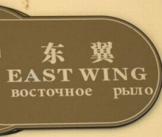 Китайские вывески на магазинах по-русски (7)