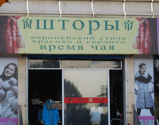 Китайские вывески на магазинах по-русски (4)