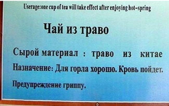 Китайские вывески на магазинах по-русски (24)