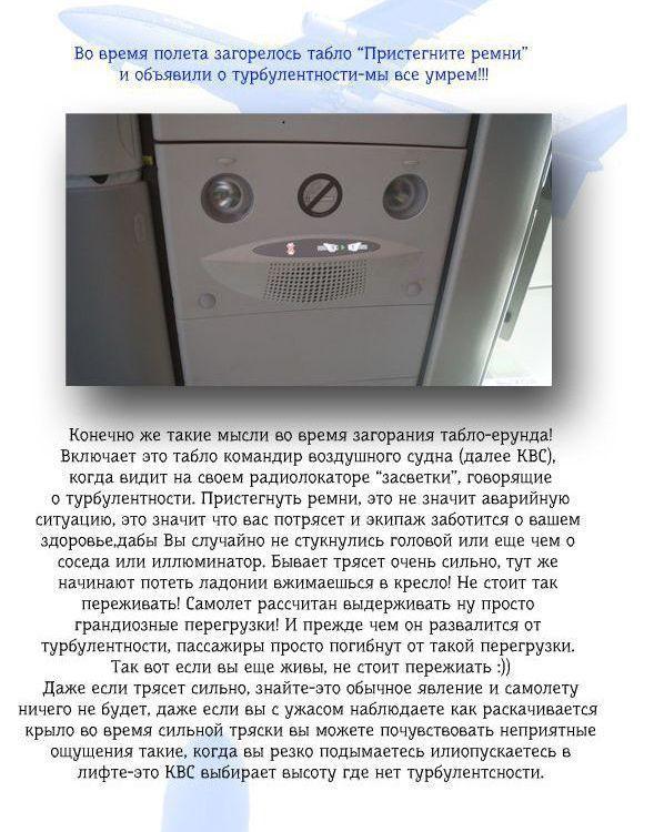 Почему летать на самолете безопасно, системы безопасности в пассажирских самолетах (4)