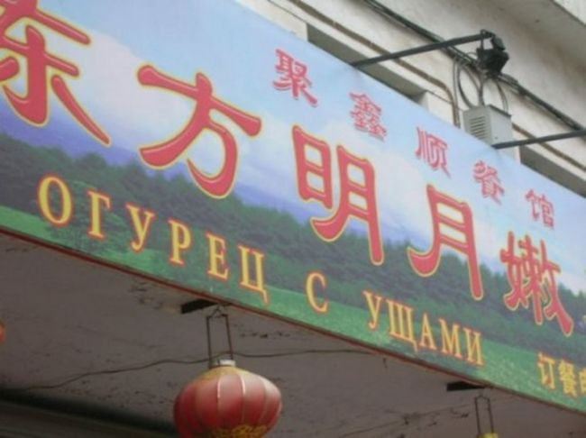 Китайские вывески на магазинах по-русски (23)