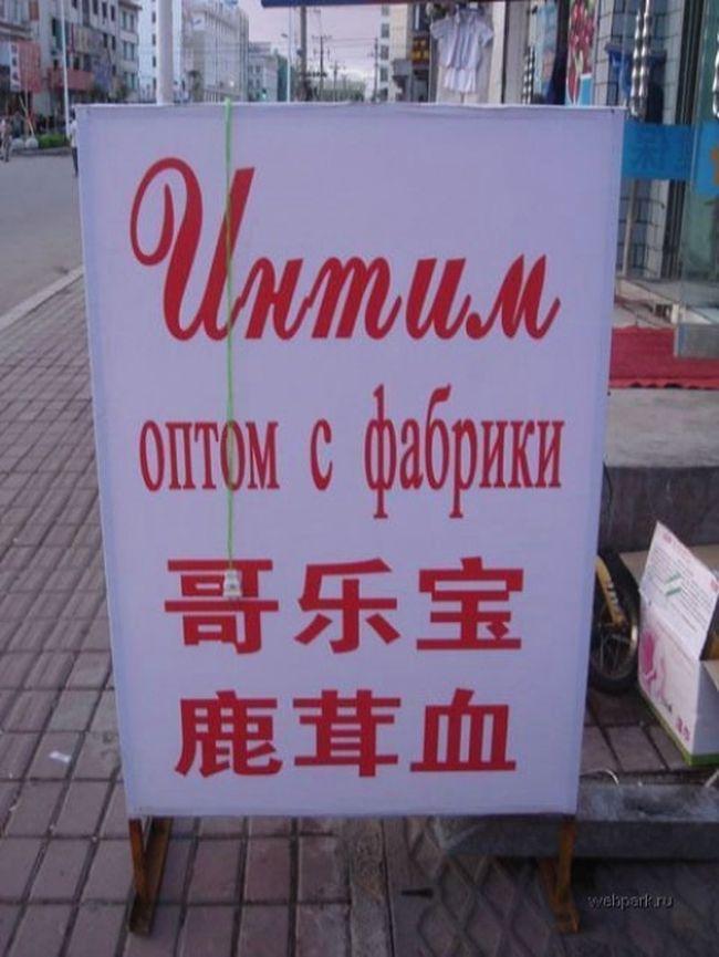 Китайские вывески на магазинах по-русски (21)