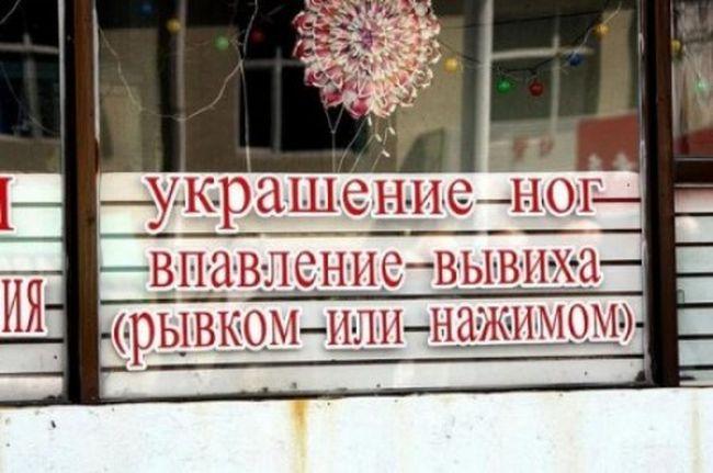 Китайские вывески на магазинах по-русски (17)