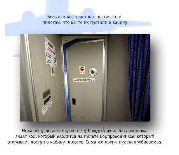 Почему летать на самолете безопасно, системы безопасности в пассажирских самолетах (8)