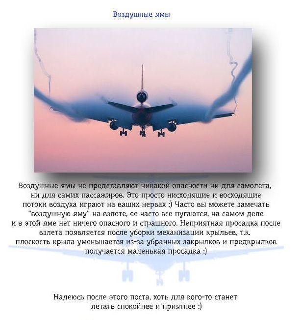 Почему летать на самолете безопасно, системы безопасности в пассажирских самолетах (12)