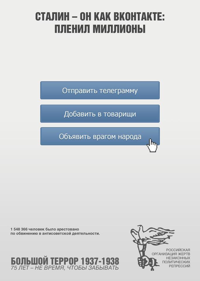 Сталин как Google: ты ему вопрос - он тебе ссылку (3)