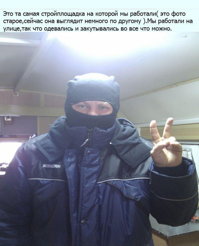 Как я ездил работать на север (18)