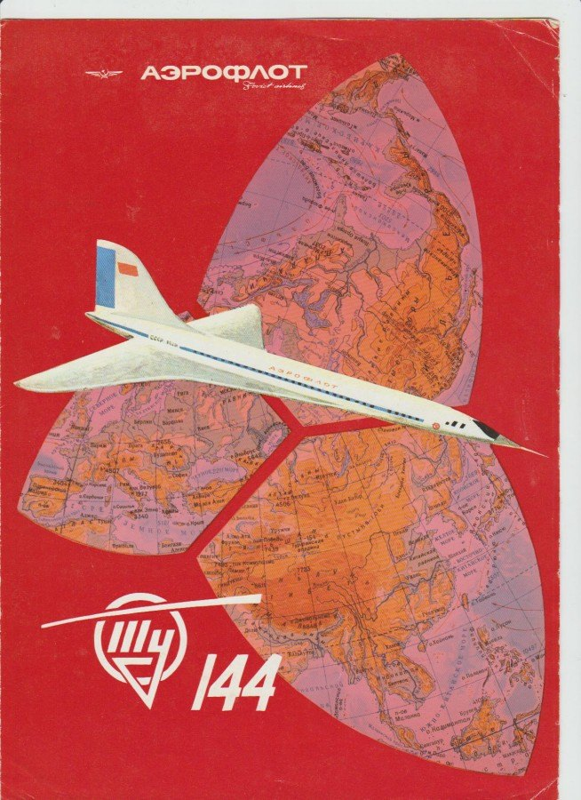 Реклама Аэрофлота времен СССР, История авиакомпании Аэрофлот, интересные факты (15)