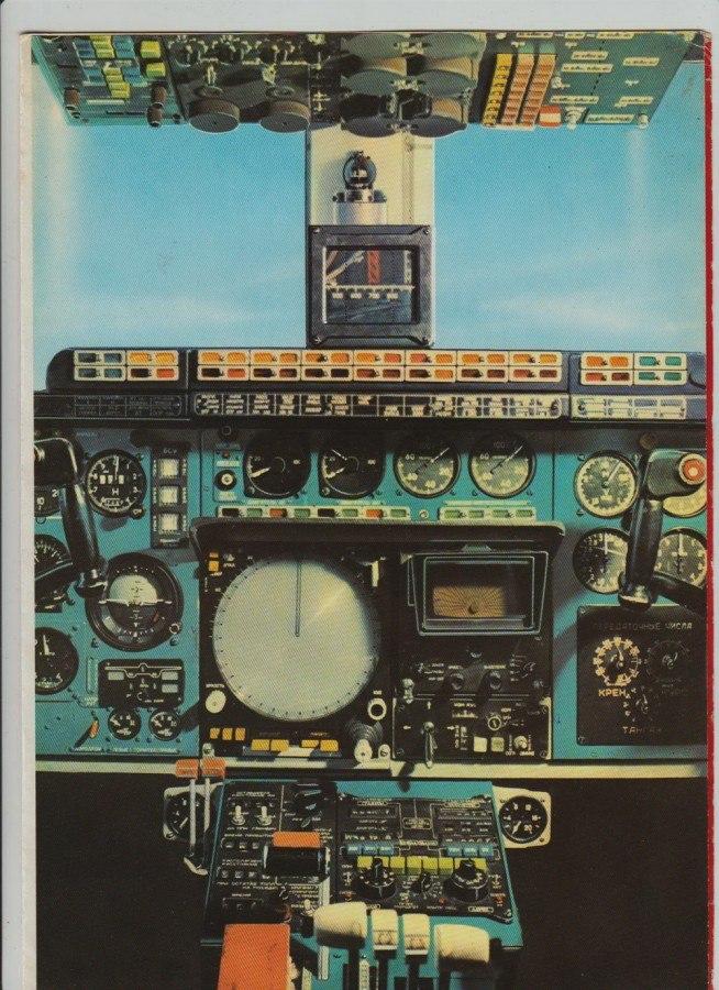 Реклама Аэрофлота времен СССР, История авиакомпании Аэрофлот, интересные факты (14)