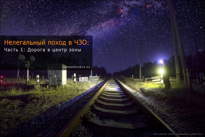 Нелегальный поход в Припять, как своими силами добраться до Припяти (1)