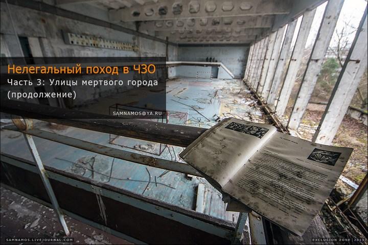 Нелегальный поход в Припять (1)