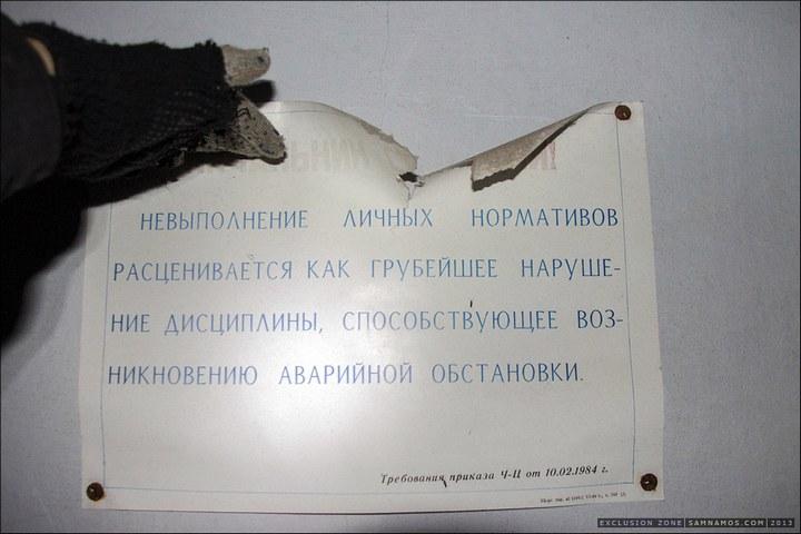 Нелегальный поход в Припять, как своими силами добраться до Припяти (32)