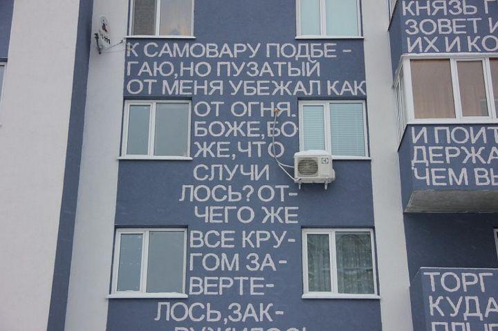 Многоквартирный дом расписанный стихами (1)