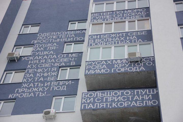 Многоквартирный дом расписанный стихами (2)