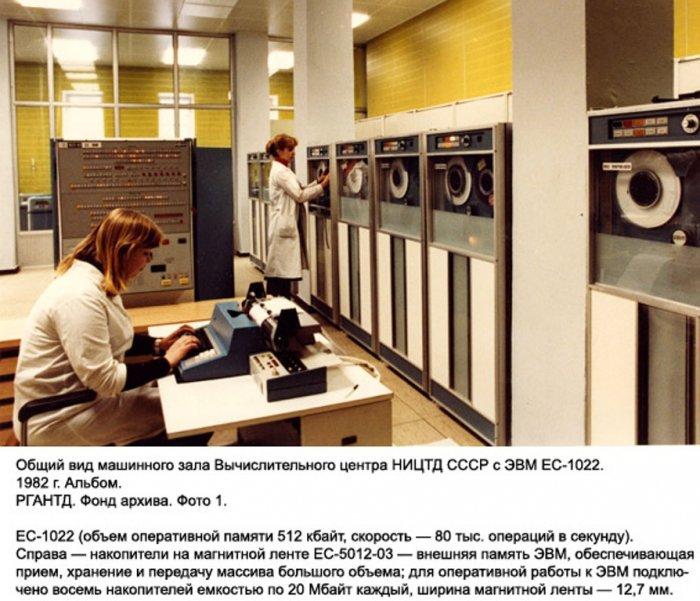 СССР и компьютеры (7)