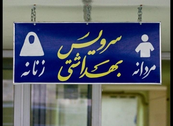 Подборка с креативными табличками на общественных туалетах (11)