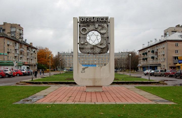 Путешествие по городам России: Обнинск (1)