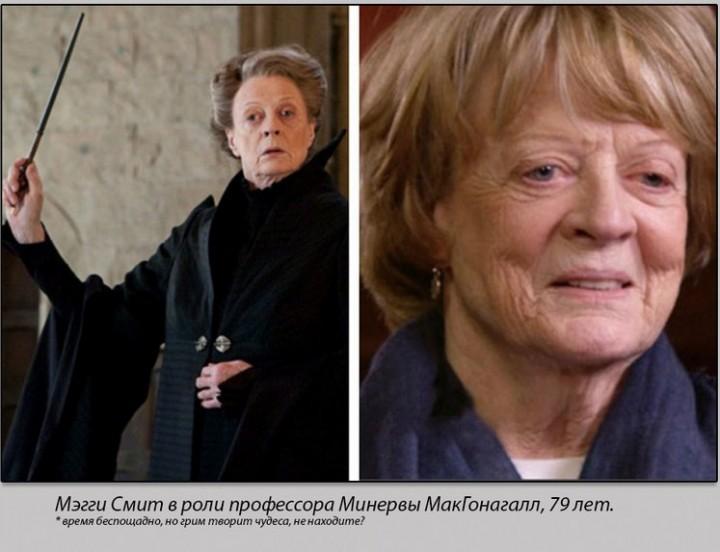 Герои кинологии Гарри Поттер тогда и сейчас (7)