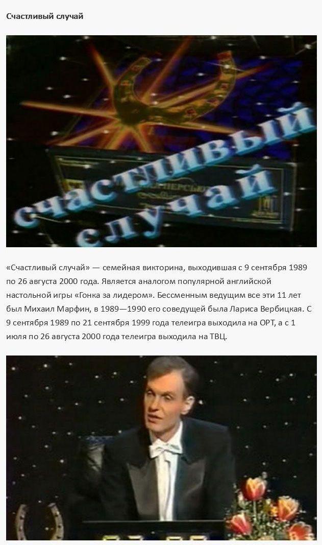 Популярные телепередачи 90-х (34)