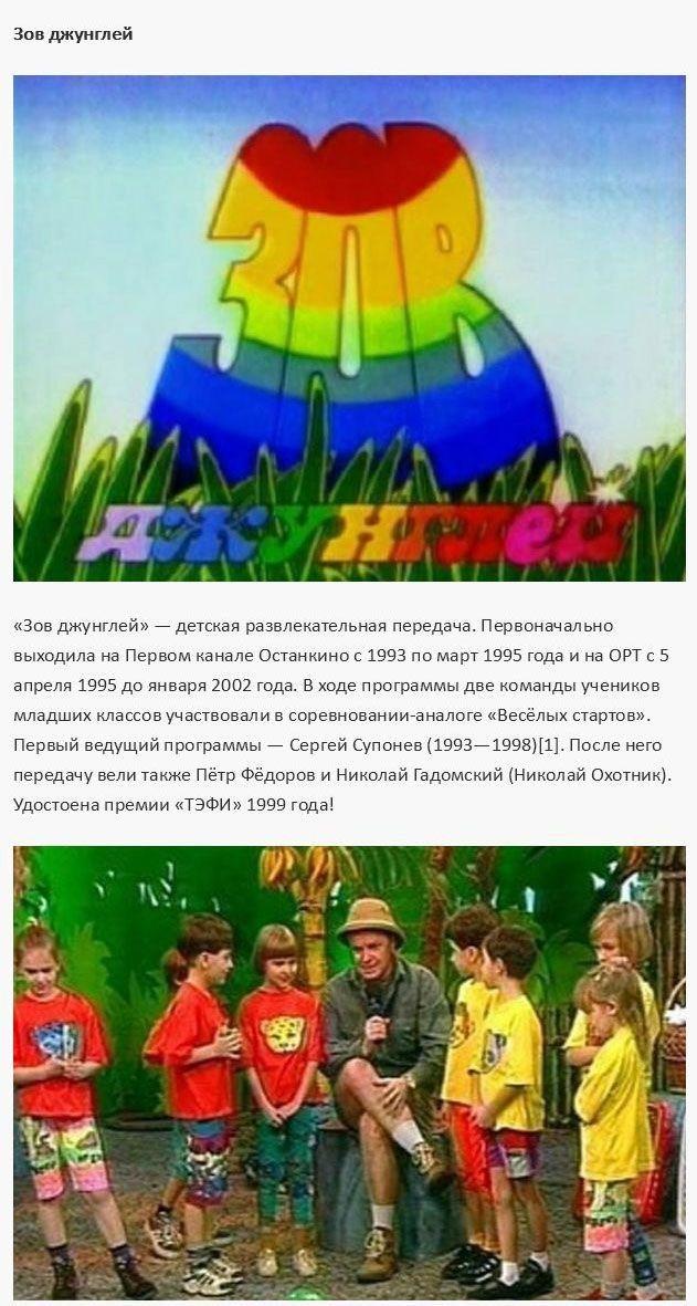 Популярные телепередачи 90-х (26)