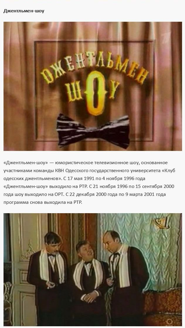 Популярные телепередачи 90-х (25)
