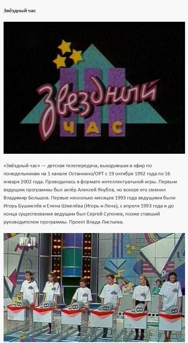 Популярные телепередачи 90-х (22)