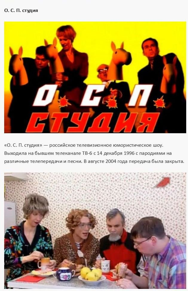 Популярные телепередачи 90-х (21)