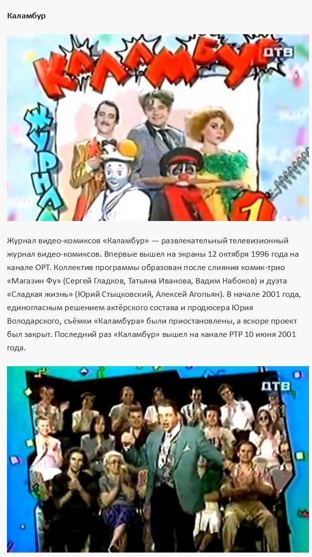 Популярные телепередачи 90-х (19)