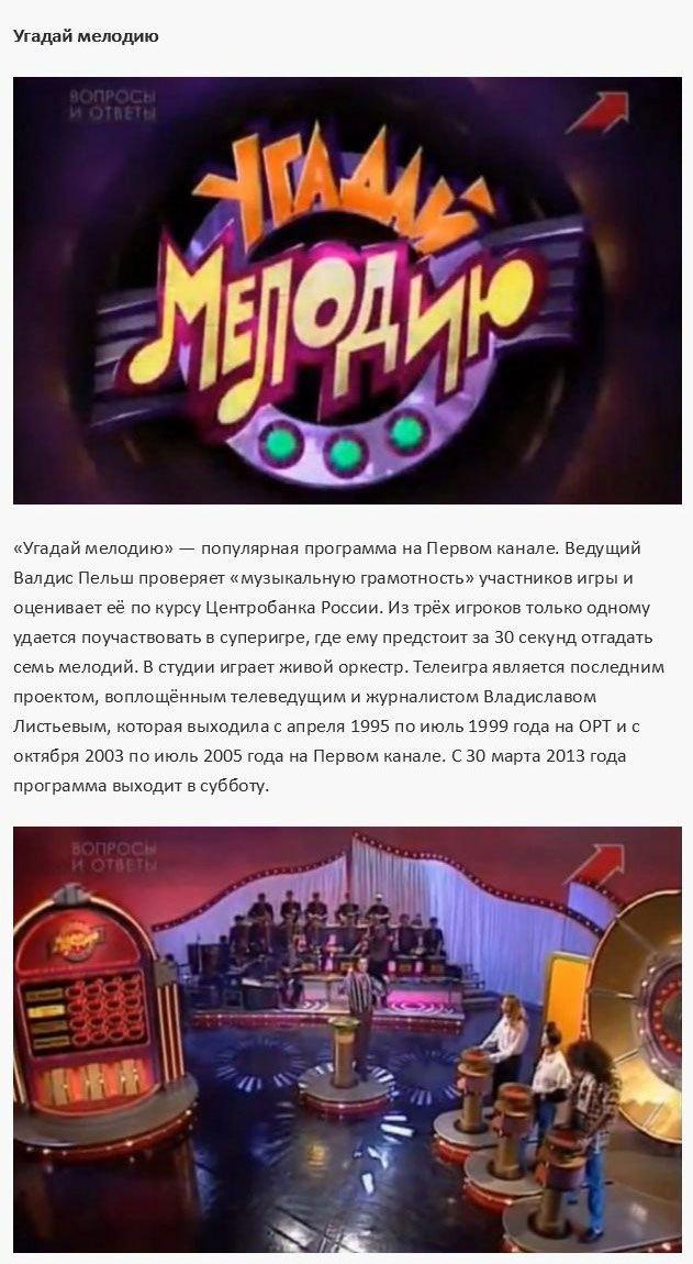 Популярные телепередачи 90-х (17)
