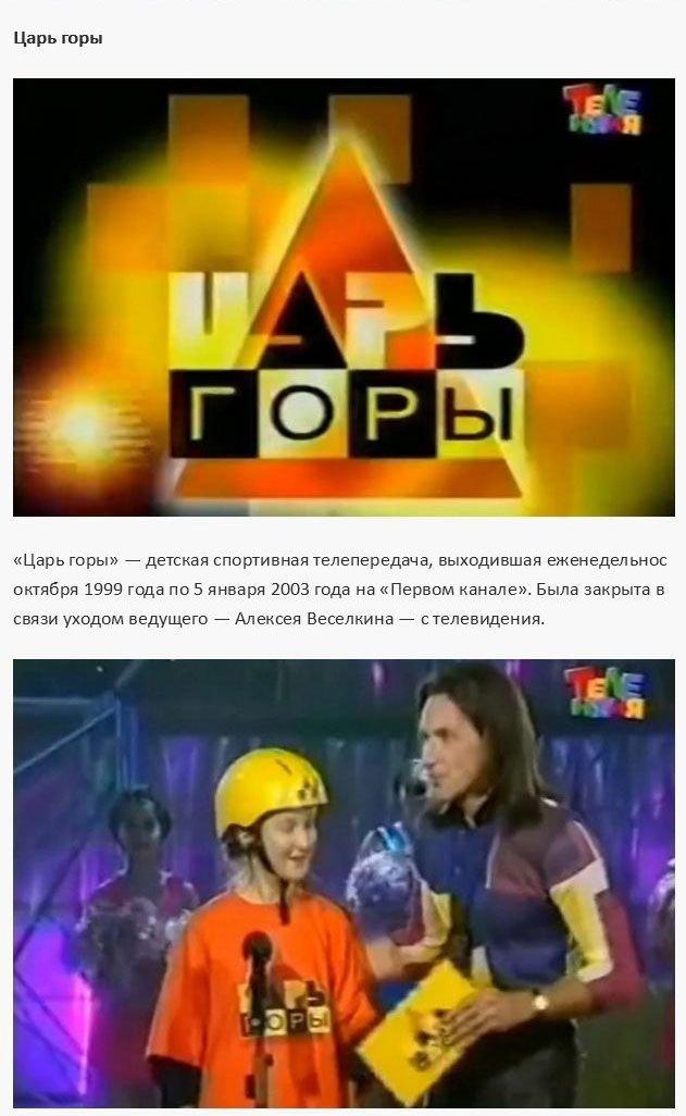 Популярные телепередачи 90-х (15)