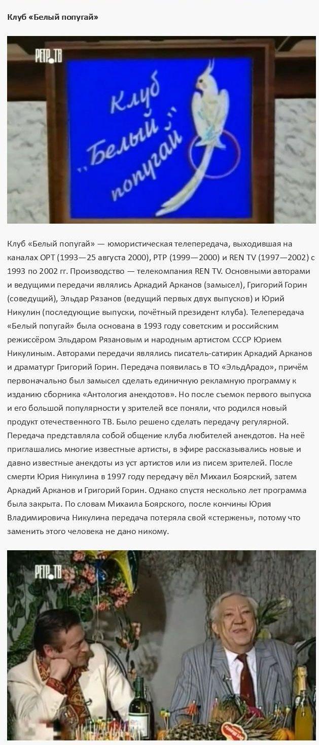 Популярные телепередачи 90-х (11)