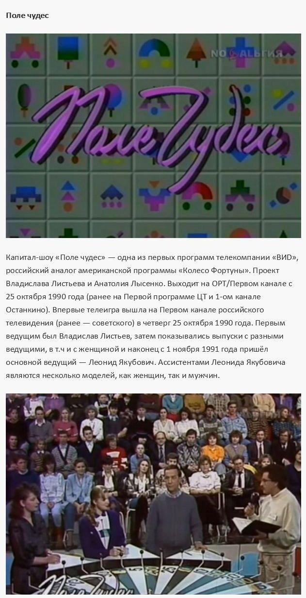 Популярные телепередачи 90-х (8)
