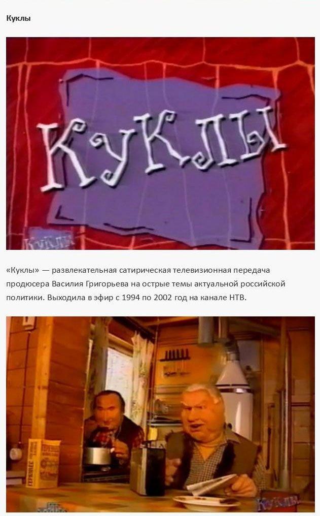 Популярные телепередачи 90-х (7)