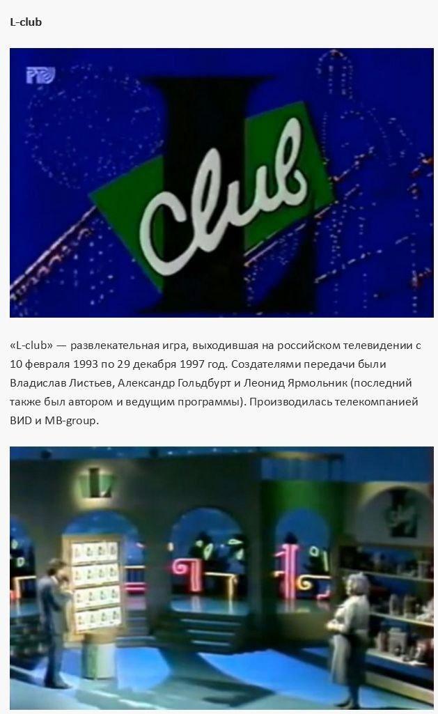 Популярные телепередачи 90-х (6)