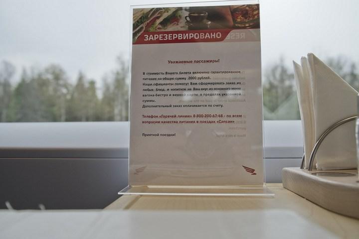 Еда из скоростного поезда Сапсан (3)
